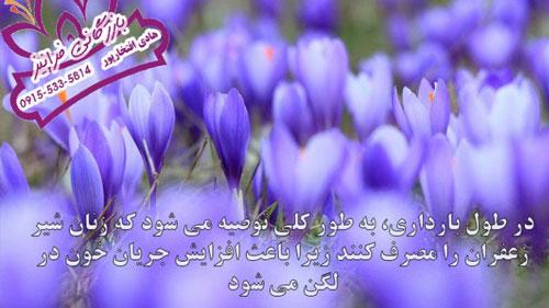 معامله عصاره زعفران دکتر بیز حلال