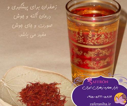 پخش عصاره زعفران سوینچ مایع مخصوص