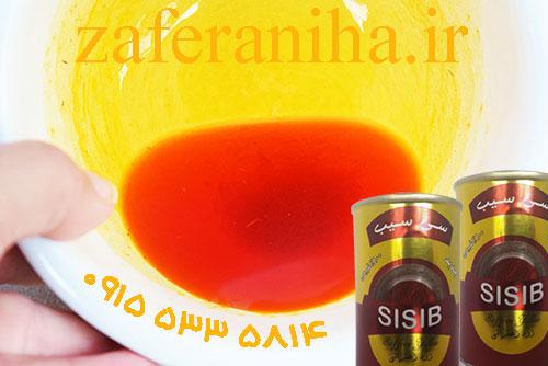 فروش عصاره زعفران سی سیب