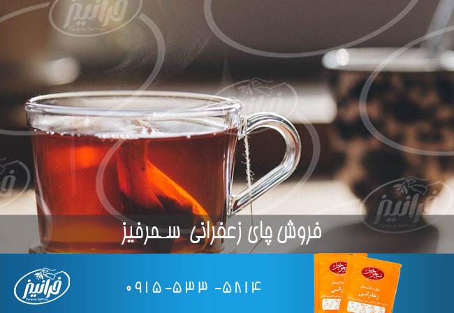 قیمت خرید چای زعفرانی سحرخیز در ایران