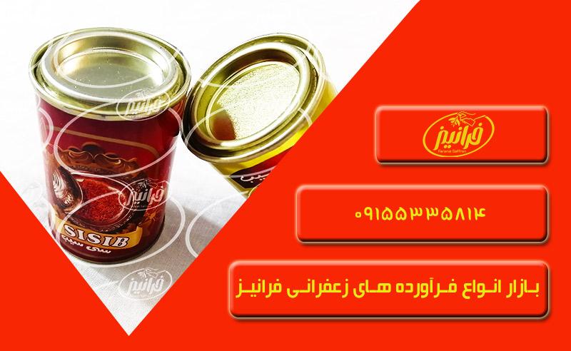 عرضه پودر عصاره زعفران در تبریز